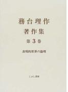 務台理作著作集 第3巻 表現的世界の論理