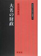 大名の財政 (同成社江戸時代史叢書)
