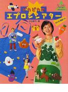 ピカピカのエプロンシアター 作り方・型紙つき (教育技術MOOK 幼児と保育)