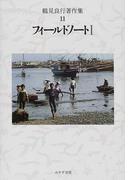 鶴見良行著作集 11 フィールドノート 1