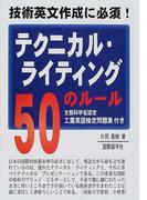 テクニカル・ライティング50のルール 技術英文作成に必須!
