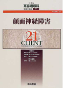 21世紀耳鼻咽喉科領域の臨床 CLIENT 21 9 顔面神経障害