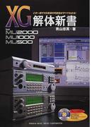 XG解体新書 Feat.MU2000/MU1000/MU500 この一冊でXG音源の可能性がすべてわかる!