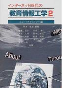 インターネット時代の教育情報工学 2 ニュー・テクノロジー編