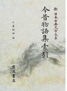 新日本古典文学大系 別巻4 今昔物語集索引