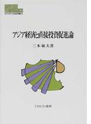 アジア経済と直接投資促進論 (MINERVA現代経済学叢書)