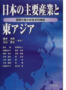 日本の主要産業と東アジア 国際分業の経営史的検証