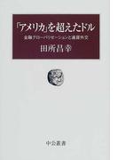 「アメリカ」を超えたドル 金融グローバリゼーションと通貨外交 (中公叢書)