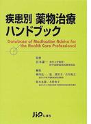 疾患別薬物治療ハンドブック 改訂版