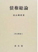 債権総論 (民法要義)