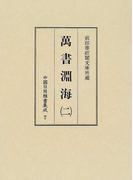 中国日用類書集成 影印 7 万書淵海 2