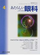 あたらしい眼科 Vol.18No.4(2001April) 特集・バイフォーカルコンタクトレンズ