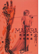 MADARA〈青〉 4 (角川コミックス・エース)(角川コミックス・エース)