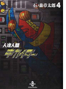 人造人間キカイダー 4