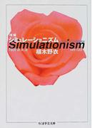 シミュレーショニズム 増補 (ちくま学芸文庫)(ちくま学芸文庫)