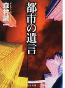 都市の遺言 (日文文庫)