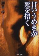 甘いうめきが死を招く (日文文庫)