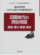 都道府県別日本の民俗分布地図集成 復刻 11 四国地方の民俗地図