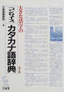 大きな活字のコンサイスカタカナ語辞典 第2版