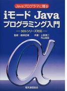iモードJavaプログラミング入門 Javaプログラマに贈る