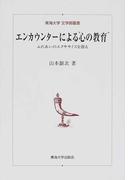 """エンカウンターによる""""心の教育"""" ふれあいのエクササイズを創る (東海大学文学部叢書)"""