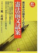 君は自分の国をつくれるか『憲法前文試案』 (小学館文庫)(小学館文庫)