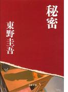 秘密 (文春文庫)(文春文庫)