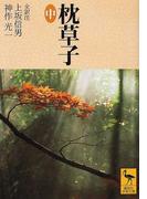 枕草子 中 (講談社学術文庫)(講談社学術文庫)