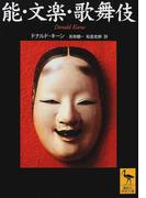 能・文楽・歌舞伎 (講談社学術文庫)(講談社学術文庫)