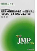 病医院・福祉施設の医療・介護事故防止ISO9001による対応Q&A100 (NEW・JMPシリーズ 病医院経営シリーズ)