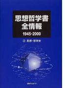 思想哲学書全情報 1945−2000 2 思想・哲学史