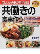 共働きの食事作り 忙しい人のおかず155品 拡大改訂版 (マイライフシリーズ特集版)