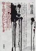 宮崎勤事件 塗り潰されたシナリオ