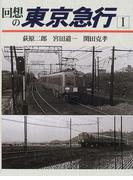 回想の東京急行 1
