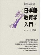 日本語教育学入門 改訂版