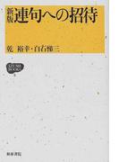 連句への招待 新版 (Izumi books)