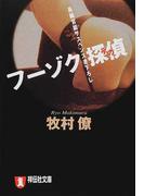 フーゾク探偵 (祥伝社文庫)(祥伝社文庫)