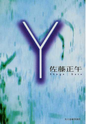 Y (ハルキ文庫)(ハルキ文庫)
