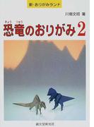 恐竜のおりがみ 2 (新・おりがみランド)