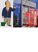 渡辺篤史のこんな家を建てたい (講談社文庫)(講談社文庫)