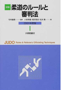 詳解柔道のルールと審判法 2001年度版