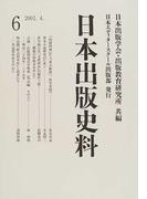 日本出版史料 制度・実態・人 6