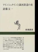 アインシュタインと銀河鉄道の夜 (新潮選書)(新潮選書)