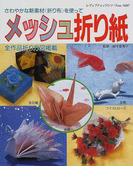 メッシュ折り紙 さわやかな新素材《折り布》を使って (レディブティックシリーズ)