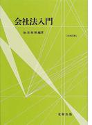 会社法入門 5改訂版