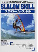 スラローム・スキル 新装版 (ウインドサーフィンテクニックシリーズ)