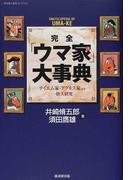 完全「ウマ家」大事典 テイエム家・アグネス家ほか一族大研究 (Kosaido keiba collection)