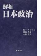 解析・日本政治