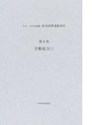 片山・芦田内閣期経済復興運動資料 復刻 第8巻 労働組合 1