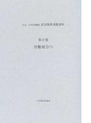 片山・芦田内閣期経済復興運動資料 復刻 第9巻 労働組合 2